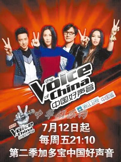 中国好声音第二季高清迅雷下载[2013最新]
