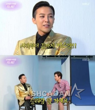 BIGBANG权志龙放狠话要拍吻戏SuperJunior减肥老破功神童害的