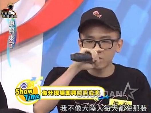 饶舌歌手俊升《康熙来了》唱RAP亏大陆人网友发怒拒看(图)