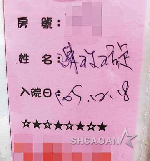 陈晓大4岁老婆陈妍希(原名陈玫璇)林正宗妇产科诊所产子(图)