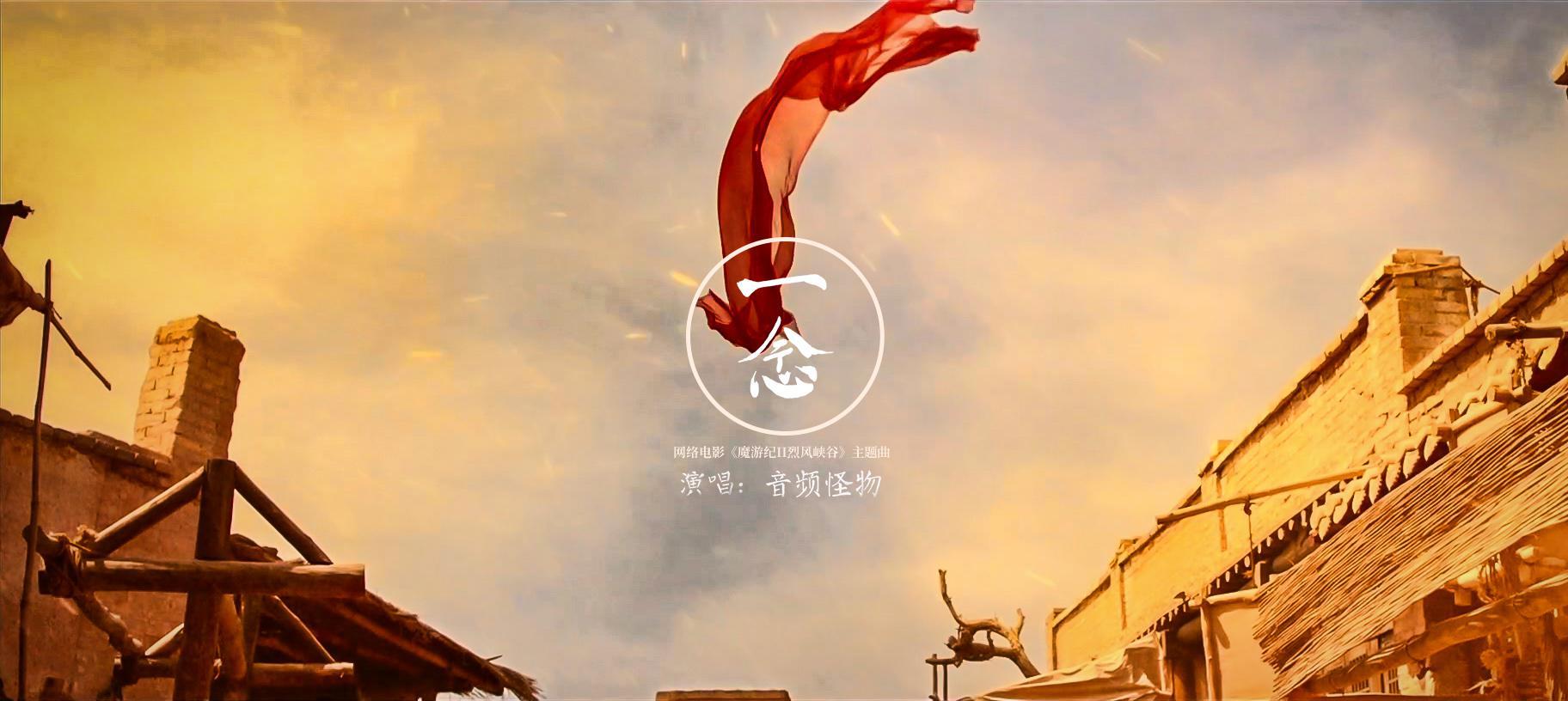 音频怪物全新单曲《一念》正式上线!一曲道江湖