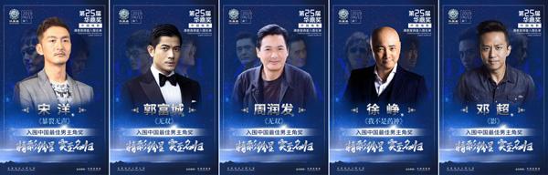 香港内地电影人巅峰对决周润发VS徐峥郭富城VS邓超