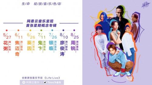 携手Touch音乐推出《Life・Live》节目网易云音乐打造首张星期概念专辑