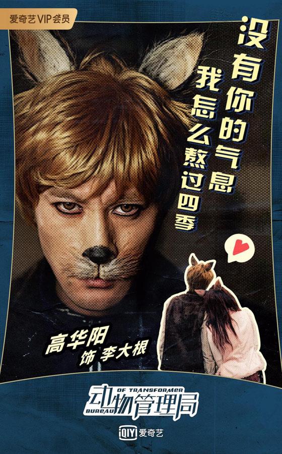 偶像级赛车手变狐狸精高华阳《动物管理局》呆萌上线