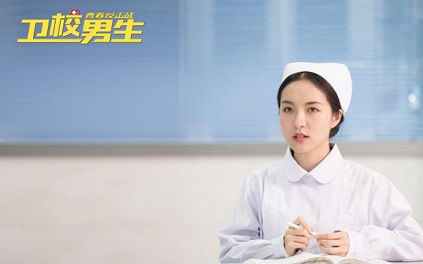 《卫校男生:青春反击战》今日上线硬核学姐何之舟变身校草学霸