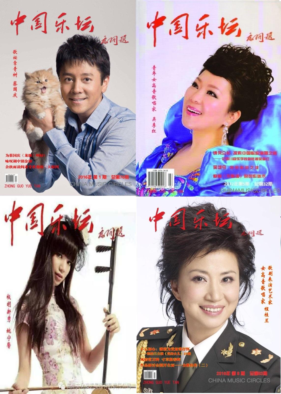 中国乐坛庆祝新中国成立70周年喜迎中秋大型文艺晚会报名启动中