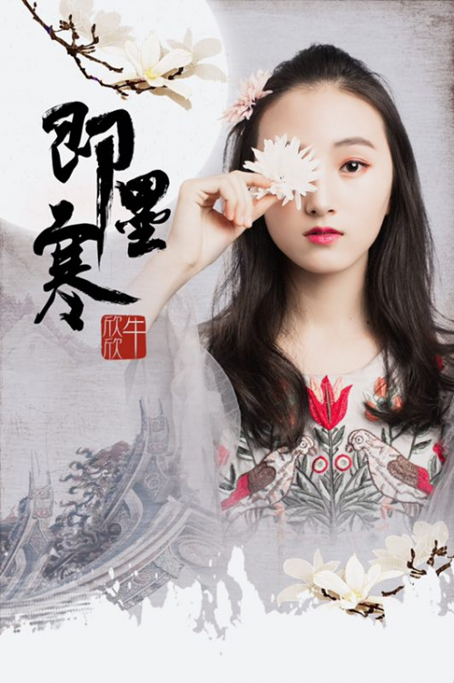 新歌戏曲中国风《即墨寒》首发,牛欣欣,你做到了!
