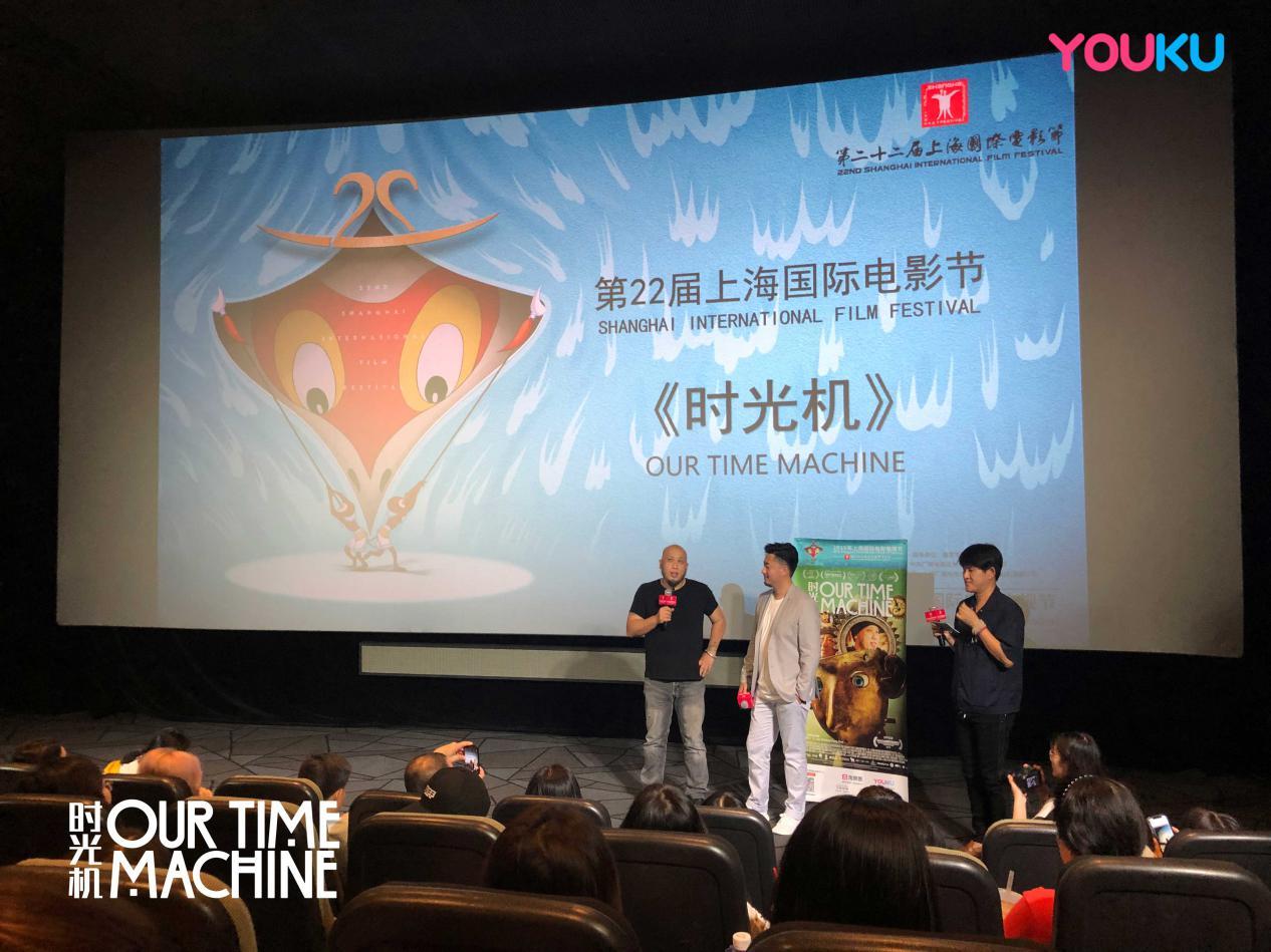优酷又一力作,纪录片《时光机》亮相上海电影节