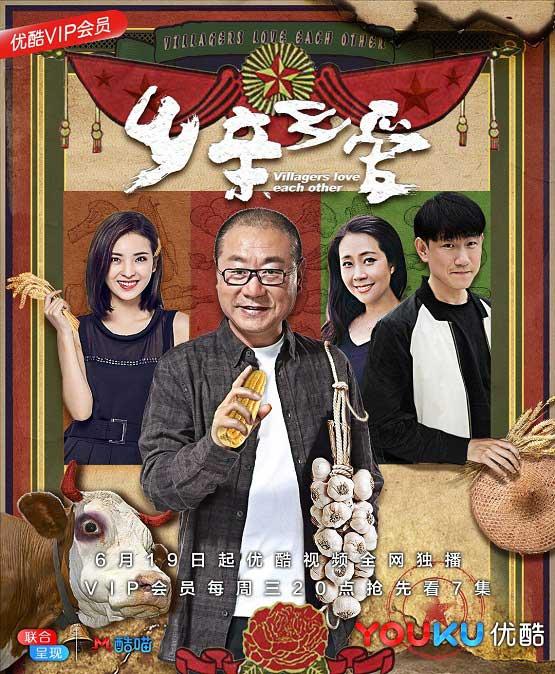 年度新农村喜剧《乡亲乡爱》:范伟年近花甲苦苦追寻第二春?