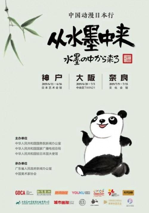 """""""从水墨中来""""中国动漫日本行启动啊哈娱乐创始人邹沙沙受邀出席"""