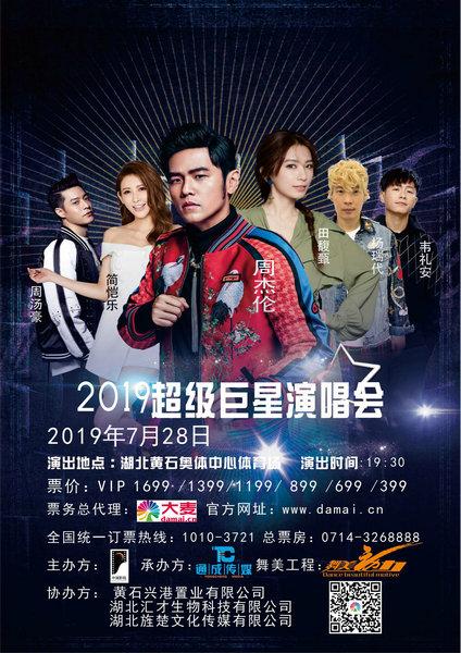周杰伦田馥甄领衔,2019超级巨星演唱会黄石站7月震撼开唱