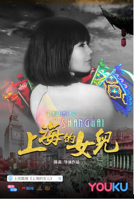 """聚焦首位华裔""""邦女郎""""《上海的女儿》7月2日上线"""