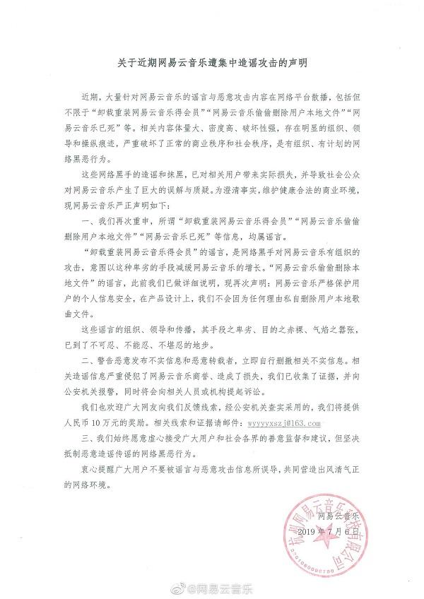 网易云音乐遭集中造谣攻击各方力挺死磕黑公关