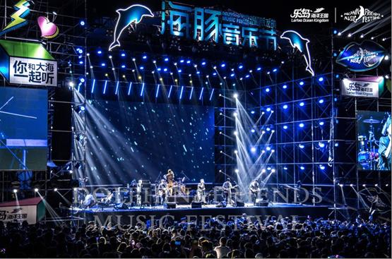 2019年秦皇岛乐岛·海豚音乐节我和海豚一起唱,你和大海一起听