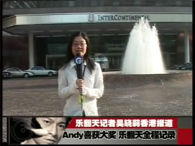 《娱乐乐翻天》制片人吴晓莉在2003年刘德华获万宝龙国际艺术赞助大奖时赴港采访.jpg