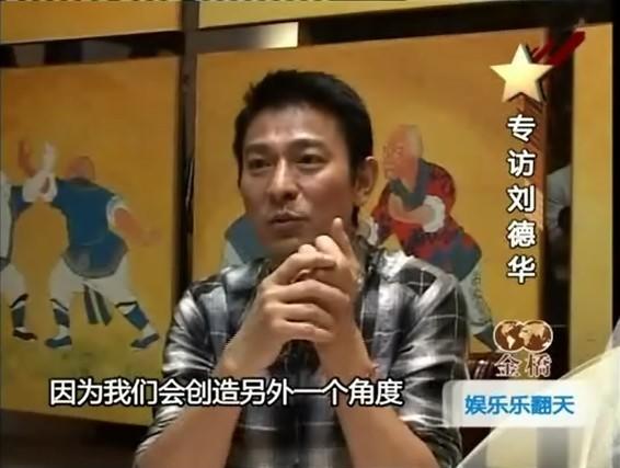 中国第一代娱记谈刘德华:没有记者会不喜欢他