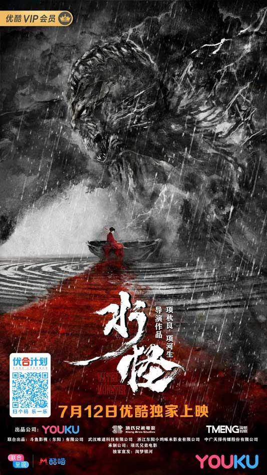 《水怪》今日惊悚上线朱丽岚突破自我上演硬核杀怪