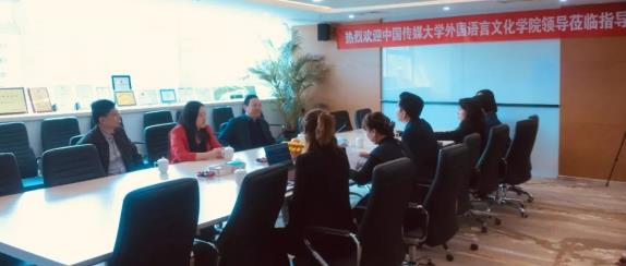 中国传媒大学外国语言文化学院领导莅临甲骨易考察交流