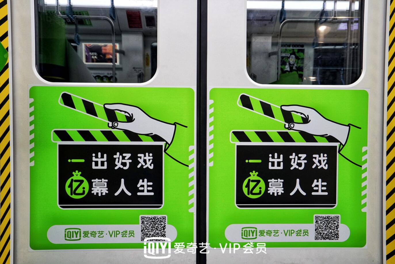 """爱奇艺VIP会员包地铁开启""""奇聚狂欢""""重现95后影视经典"""
