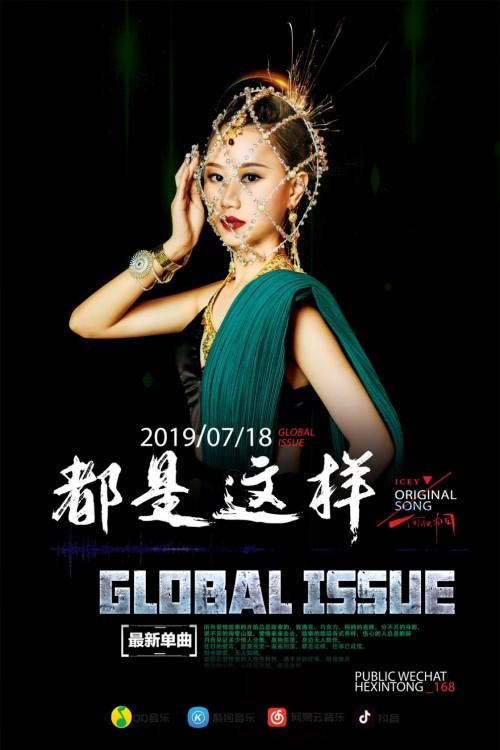 歌手何欣桐最新单曲《都是这样》全球震撼发行
