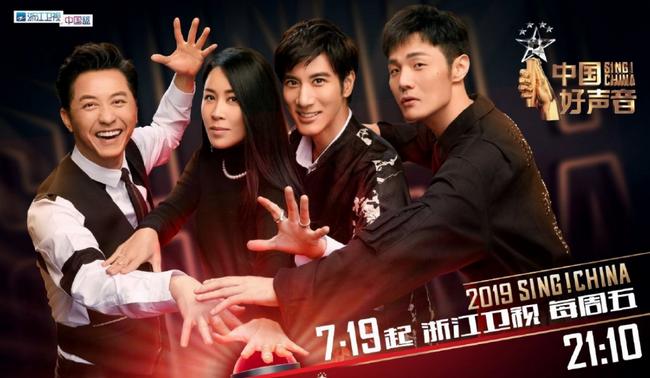 《中国好声音2019》电视上怎么看?当贝市场来教你