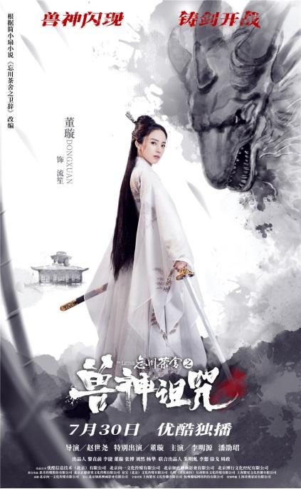 《忘川茶舍之兽神诅咒》今日上线董璇高虐版三生三世