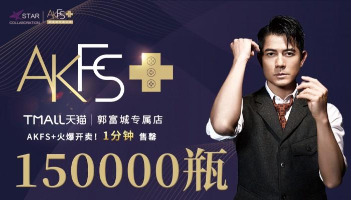 郭富城专属品牌AKFS+在天猫开设首家明星专属店