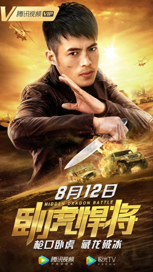 《卧虎悍将》定档8月12日悍将如虎,全程高燃再现动作片黄金时代