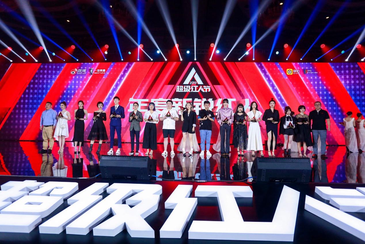 一直播旗下主播亮相2019超级红人节,网红经济持续为品牌赋能