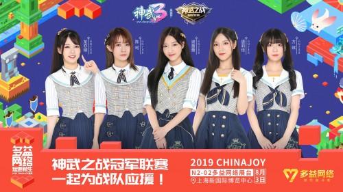偶像女团GNZ48人气成员8・3空降2019ChinaJoy