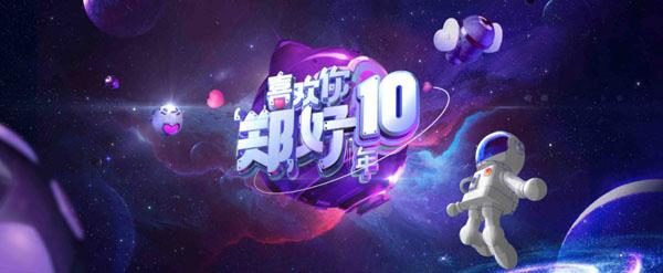 郑爽出道十周年首次举办生日会8月22日芒果TV独家直播