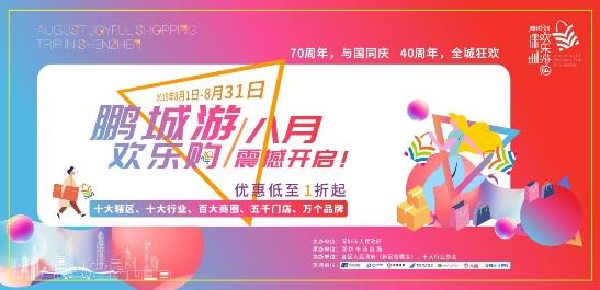 重磅揭秘深圳欢乐游购十大景点胜地促销信息