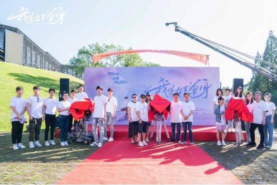 反套路青春校园剧重磅来袭!《我凭本事单身》于杭州最美校园开机