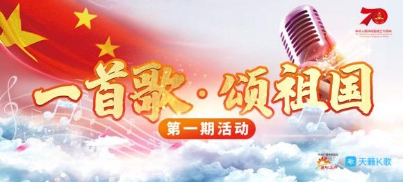 """中央广播电视总台老年之声、天籁K歌""""一首歌・颂祖国""""歌曲大赛征集令"""