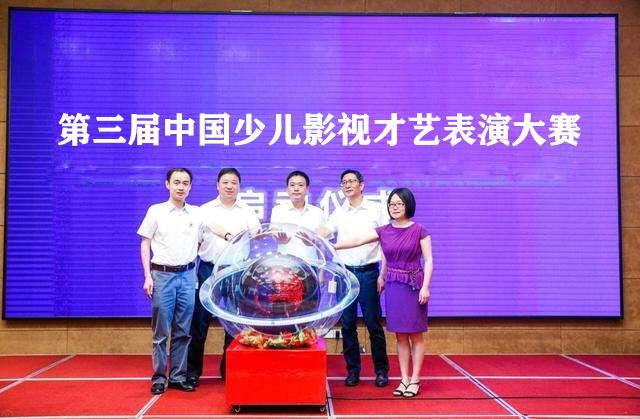 第三届中国少儿影视才艺表演大赛在杭州华影光线传媒启动