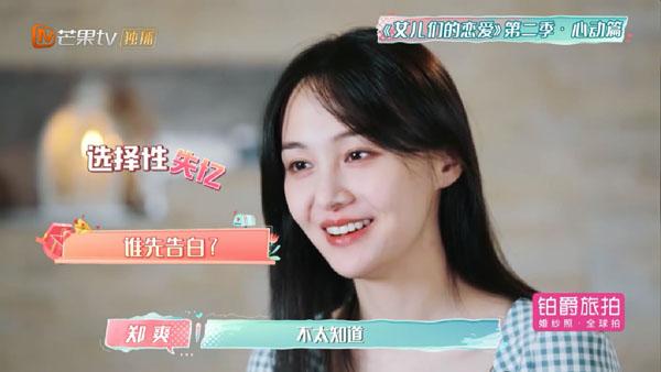 《女儿们的恋爱2》张恒首曝与郑爽恋爱细节:她主动加我微信