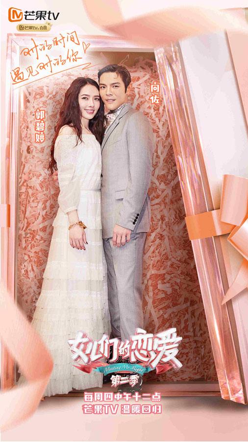 《女儿们的恋爱》第二季郑爽张恒谈结婚计划陈乔恩自曝理想型标准