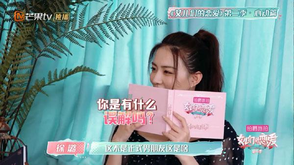 《女儿们的恋爱2》徐璐爸爸质疑徐璐张铭恩恋情:算正式恋爱吗?
