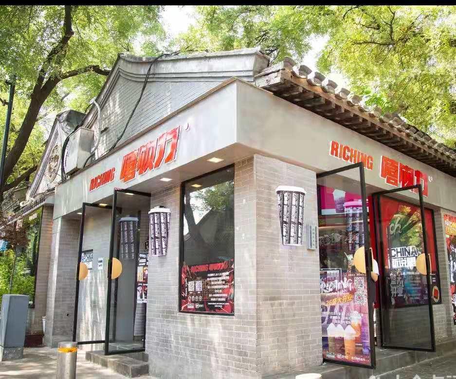 什么!新说唱北京潮玩馆惊现嘻饮力,这个茶饮品牌为何如此强大?