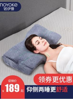 睡不着怎么办?诺伊曼蝶形记忆枕助你安心入眠