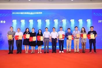 2019年中国互联网企业100强:芒果TV跻身全国前20,三年呈跨越式提升