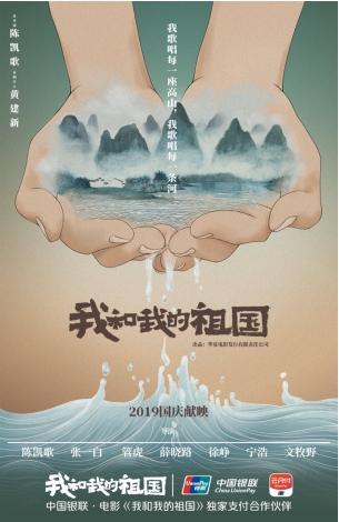 中国银联与电影《我和我的祖国》达成独家合作