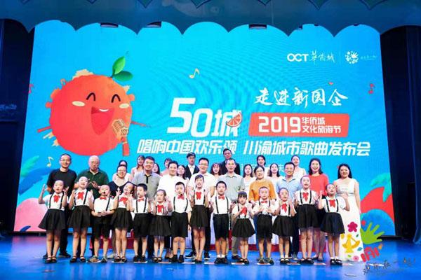 """2019华侨城文化旅游节""""50城唱响中国欢乐颂""""唱响巴蜀欢乐生活"""