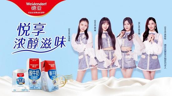 人气女团SNH48成为德亚品牌代言人邀你共赴京东牛奶节!