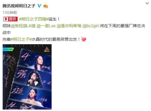"""by2唱""""爱丫爱丫""""卡4晋级,荣耀20系列见证《明日之子》热爱不休"""