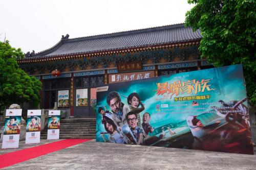 《暴躁家族》惠州首映,东北老炮HIGH爆江湖
