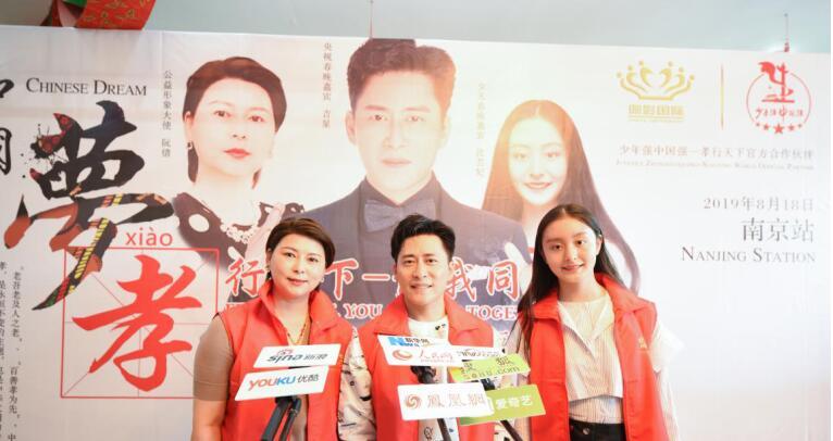 少年强中国强栏目组——孝行天下·你我同行走进南京