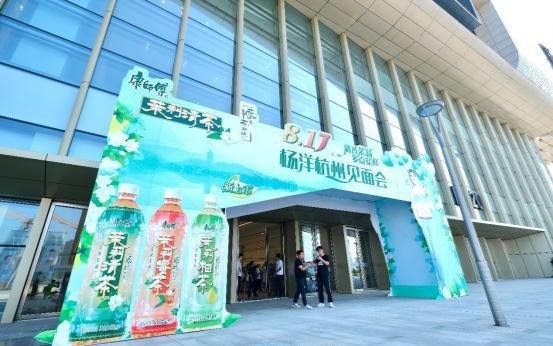 8月17日杨洋杭州见面会,羊毛见证杨洋与康师傅茉莉4年花路同行