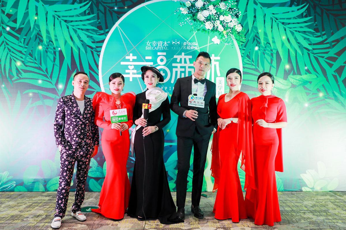 2019中国高端女性成长平台《幸福森林》深圳举行