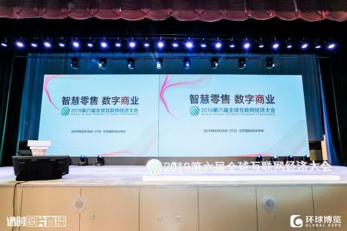 雪里红影视传媒受邀出席GIEC2019第六届全球互联网经济大会